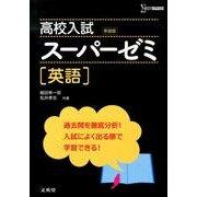 高校入試スーパーゼミ英語 新装版(シグマベスト) [全集叢書]