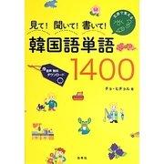 見て!聞いて!書いて!韓国語単語1400 [単行本]