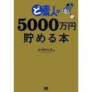 ど素人が5000万円貯める本 [単行本]