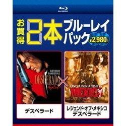 デスペラード/レジェンド・オブ・メキシコ デスペラード [Blu-ray Disc]