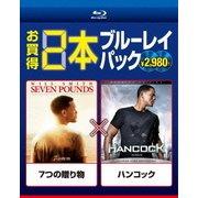7つの贈り物/ハンコック