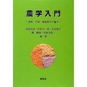 農学入門―食料・生命・環境科学の魅力 [単行本]