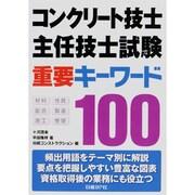 コンクリート技士・主任技士試験重要キーワード100 [単行本]