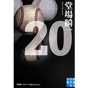 20(ニジュウ)―堂場瞬一スポーツ小説コレクション(実業之日本社文庫) [文庫]