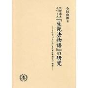敦煌出土チベット文「生死法物語」の研究-古代チベットにおける仏教伝播過程の一側面 [単行本]