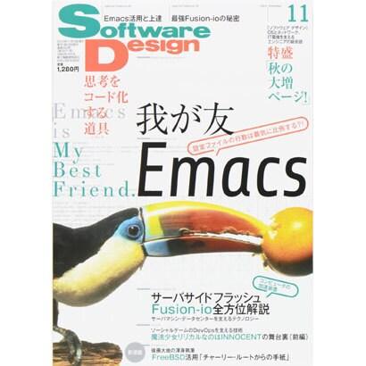 Software Design (ソフトウエア デザイン) 2013年 11月号 [雑誌]