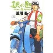 銀の匙 Silver Spoon<9>(少年サンデーコミックス) [コミック]