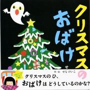 クリスマスのおばけ(せなけいこのえ・ほ・ん 9) [絵本]