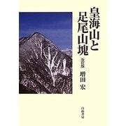 皇海山と足尾山塊 改訂版 [単行本]