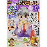 COMIC FLAPPER (コミックフラッパー) 2013年 11月号 [雑誌]