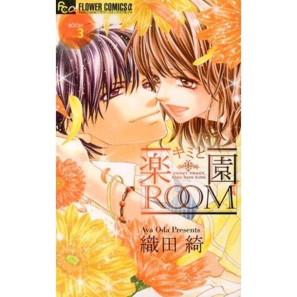 キミと楽園ROOM<3>(フラワーコミックス α) [コミック]
