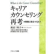 キャリアカウンセリング再考―実践に役立つQ&A [単行本]