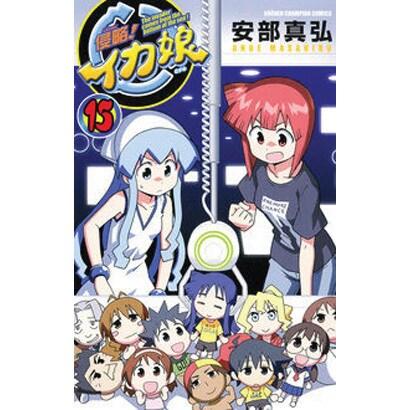 侵略!イカ娘 15(少年チャンピオン・コミックス) [コミック]