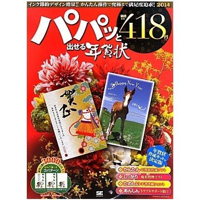 パパッと出せる年賀状〈2014〉 [単行本]