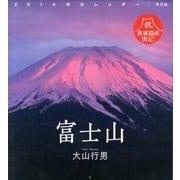 富士山大山行男カレンダー 2014 [単行本]