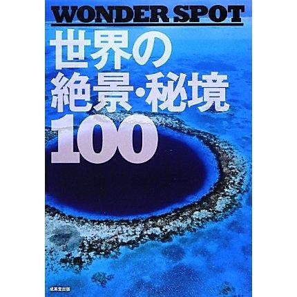 WONDER SPOT 世界の絶景・秘境100 [単行本]