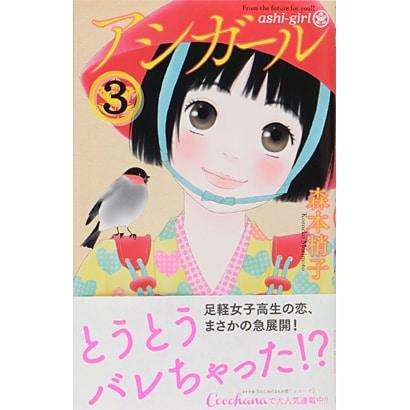 アシガール 3(マーガレットコミックス) [コミック]