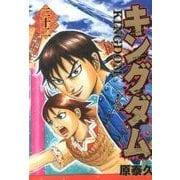 キングダム 32(ヤングジャンプコミックス) [コミック]