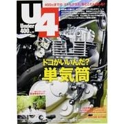 Under (アンダー) 400 2013年 11月号 [雑誌]
