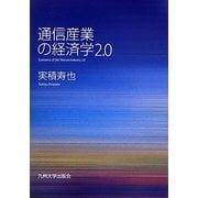通信産業の経済学〈2.0〉 改訂増補版 [単行本]