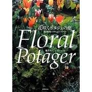花咲くポタジェの庭―花と野菜のガーデンスタイル [単行本]