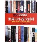 世界の小説大百科―死ぬまでに読むべき1001冊の本 [事典辞典]