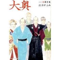 大奥 第10巻(ジェッツコミックス) [コミック]