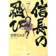 信長の忍び 7(ジェッツコミックス) [コミック]