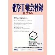 化学工業会社録〈2014〉 [事典辞典]