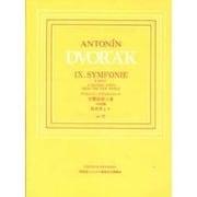 スタディ・スコアドヴォルザーク:交響曲第9番Op.95「新世 [単行本]