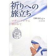 祈りへの旅立ち―マザー・テレサに導かれて [単行本]