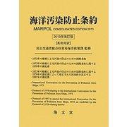 海洋汚染防止条約〈2013年改訂版〉 [単行本]