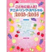 こどもに超人気!アニメ・ソング・スペシャル 2013-201(やさしいピアノ・ソロ&弾き語り) [単行本]