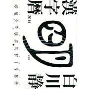 白川静漢字暦 2014[カレンダー] [単行本]