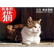 日本の猫カレンダー 2014 [単行本]