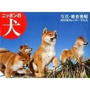 ニッポンの犬カレンダー 2014年 [単行本]
