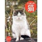 ニッポンの猫卓上カレンダー 2014 [単行本]