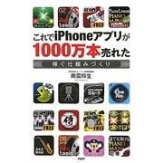 これでiPhoneアプリが1000万本売れた―稼ぐ仕組みづくり [単行本]
