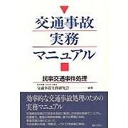交通事故実務マニュアル―民事交通事件処理 [単行本]