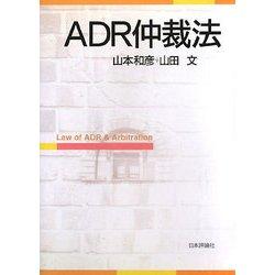 ADR仲裁法 [単行本]