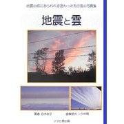 地震と雲―地震の前にあらわれる変わった形の雲の写真集 [単行本]