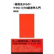 高校生からのマクロ・ミクロ経済学入門 [新書]