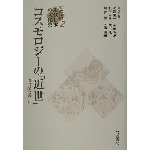 コスモロジーの「近世」―19世紀世界〈2〉(岩波講座 近代日本の文化史〈2〉) [全集叢書]