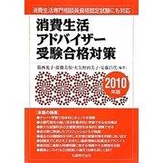 消費生活アドバイザー受験合格対策〈2010年版〉 [単行本]