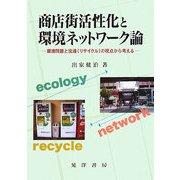 商店街活性化と環境ネットワーク論―環境問題と流通(リサイクル)の視点から考える [単行本]