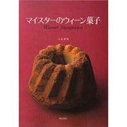 マイスターのウィーン菓子 [単行本]