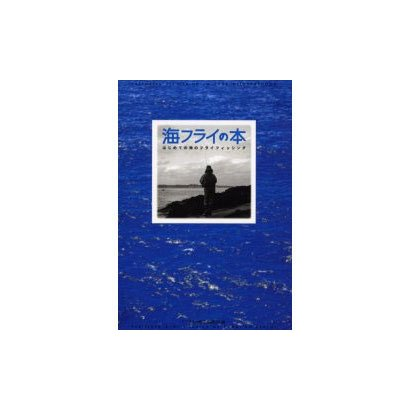 海フライの本-はじめての海のフライフィッシング [単行本]