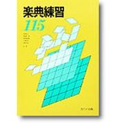 楽典練習115 [単行本]