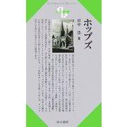 ホッブズ(Century Books―人と思想) [全集叢書]