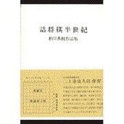 詰将棋半世紀―柏川香悦作品集 [単行本]